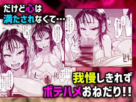 CHOCOLATE GIRL4 chapter3 黒●●ヤンキーが学ぶ妊娠活動〜おねだりボテ腹H編〜 画像