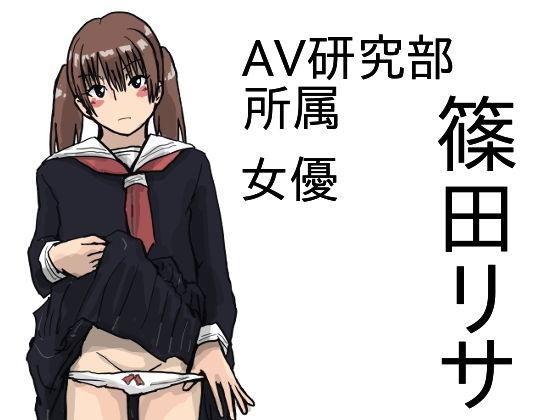AV研究部