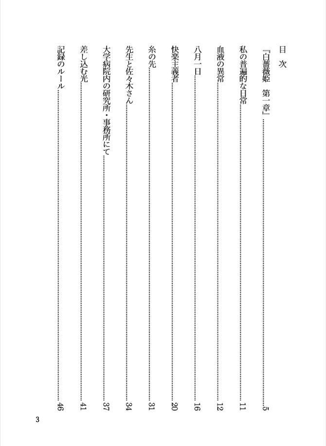 秘密の記録(紫眼球水槽) [d_177932] 3