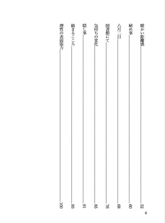 秘密の記録(紫眼球水槽) [d_177932] 4