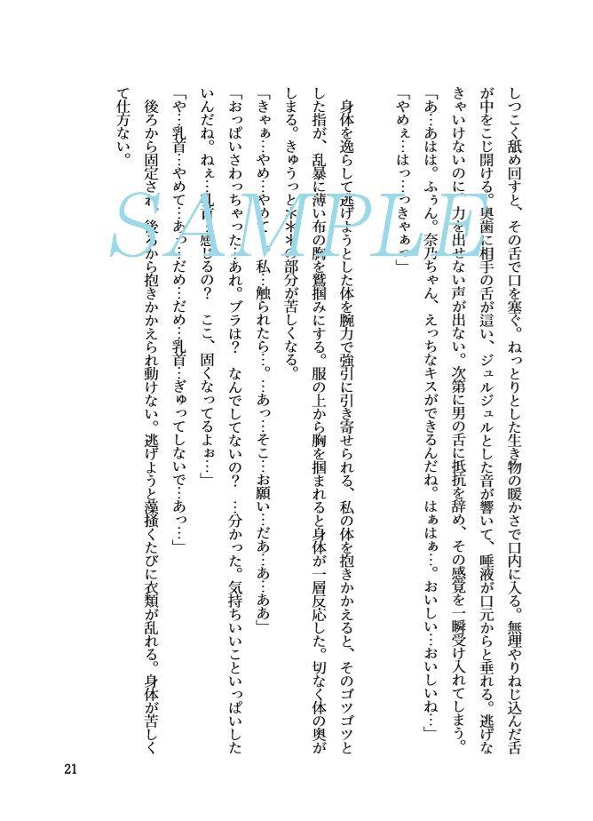 秘密の記録(紫眼球水槽) [d_177932] 6