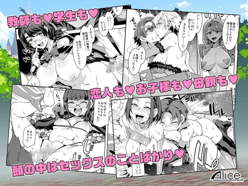 おいでよ!水龍敬ランド7+8〜スケベな女と男のためのセックスの遊園地〜 画像
