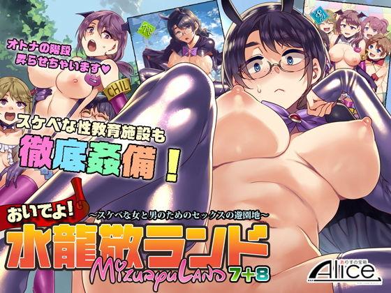 おいでよ!水龍敬ランド7+8~スケベな女と男のためのセックスの遊園地~