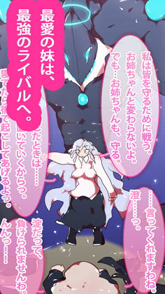 【リタ 同人】超々覚醒!魔神血清デモンセラム~神妙さん、メイトガード、淀ちゃん、澄ちゃん~