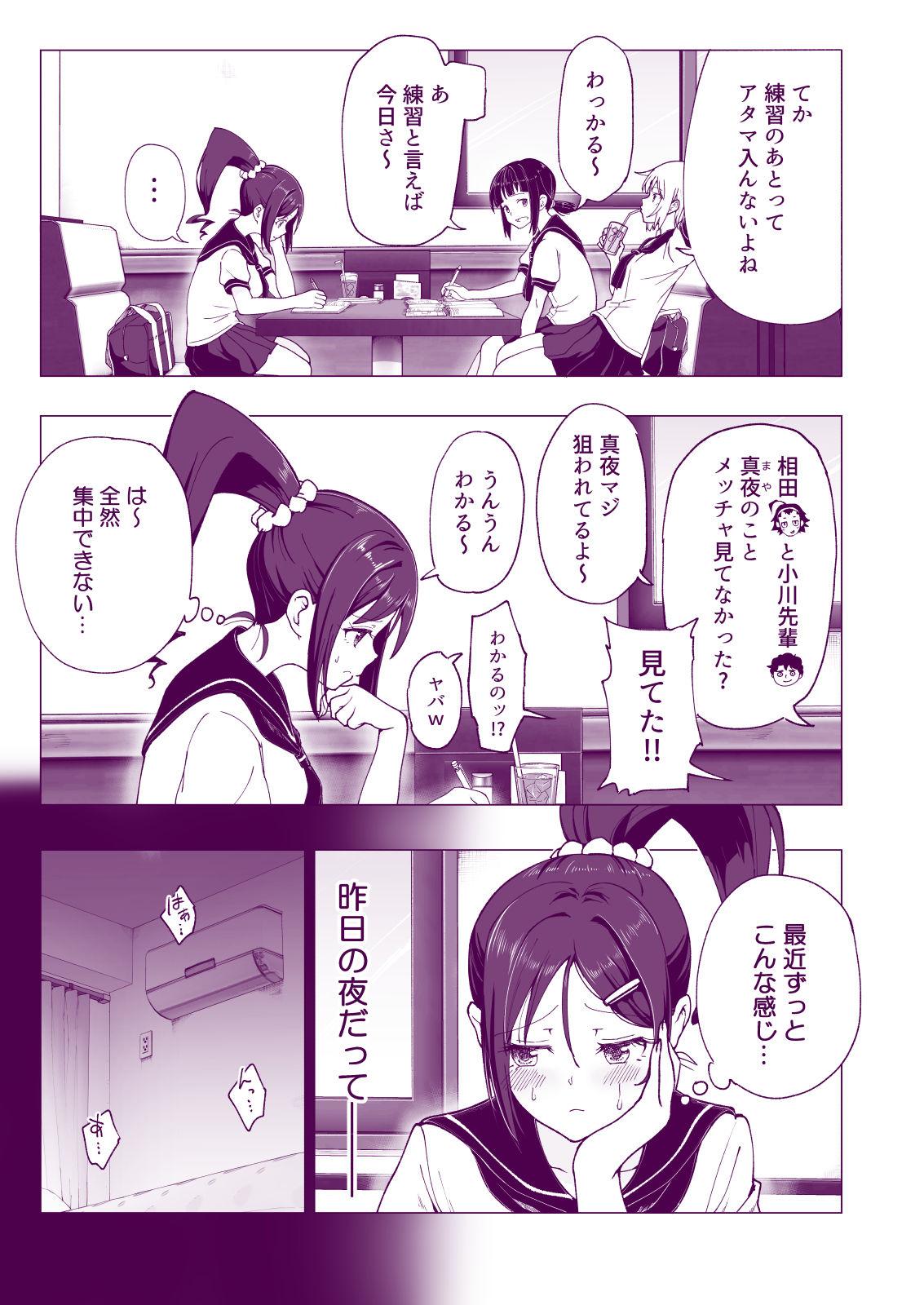 性感マッサージにハマってしまったバレー部女子の話〜後編〜 画像