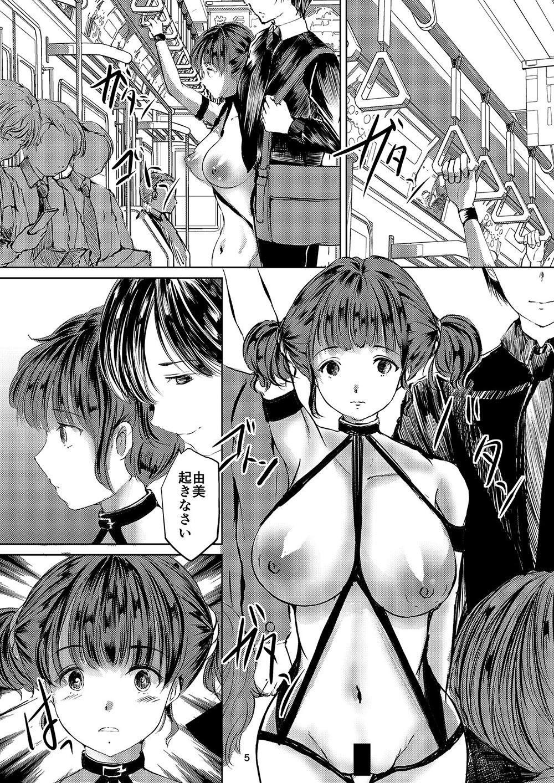 【鹿島 同人】催●露出調教少女2