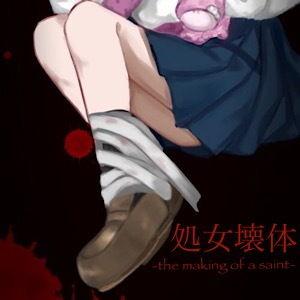 処女壊体-the making of a saint-