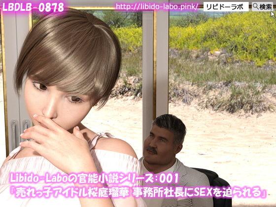 【□All】リビドーラボの官能小説シリーズ001:売れっ子アイドル桜庭瑠華 事務所社長にSEXを迫られる