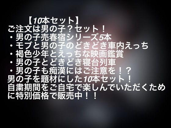 【秘密結社SYOTA 同人】【10本セット】ご注文は男の子?セット!