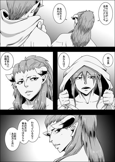 【アトリエ 同人】まだ題名のないファンタジー山賊のオーク女と謎のチビ助04~06