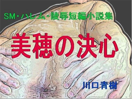 SM・ハレム・陵●短編小説集「美穂の決心」