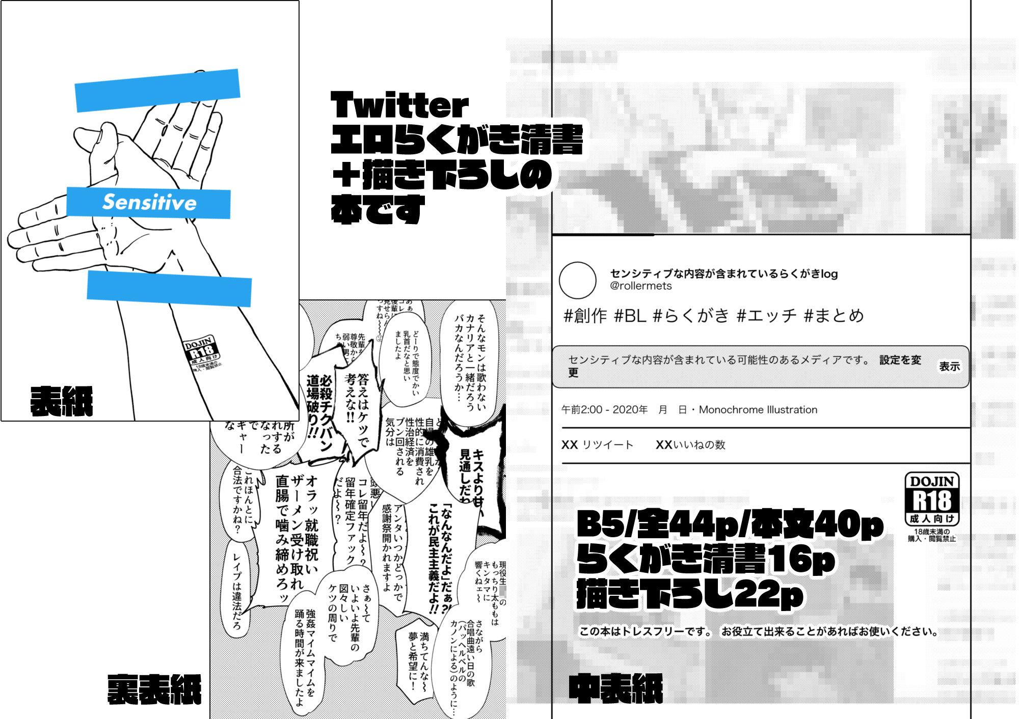 Sensiteve-モノクロらくがきまとめ画像no.1