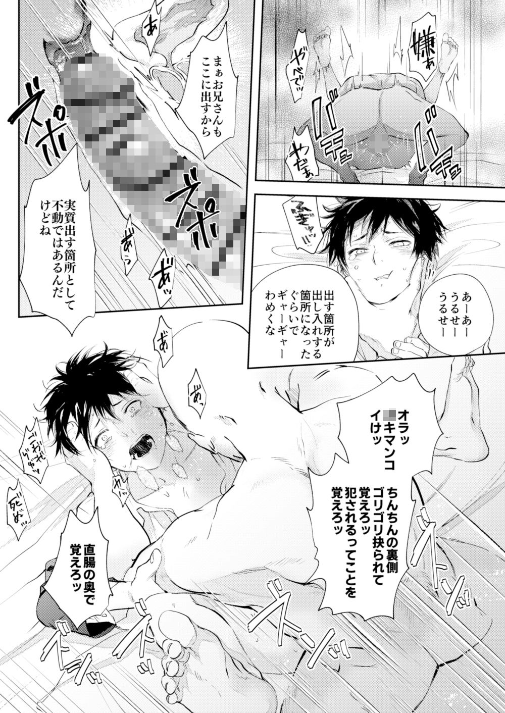 Sensiteve-モノクロらくがきまとめ画像no.5