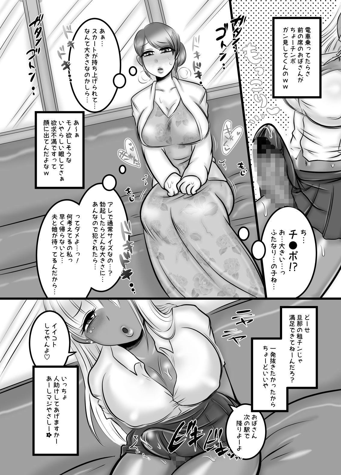 ふたなりギャルが自己妊娠する漫画!画像no.3