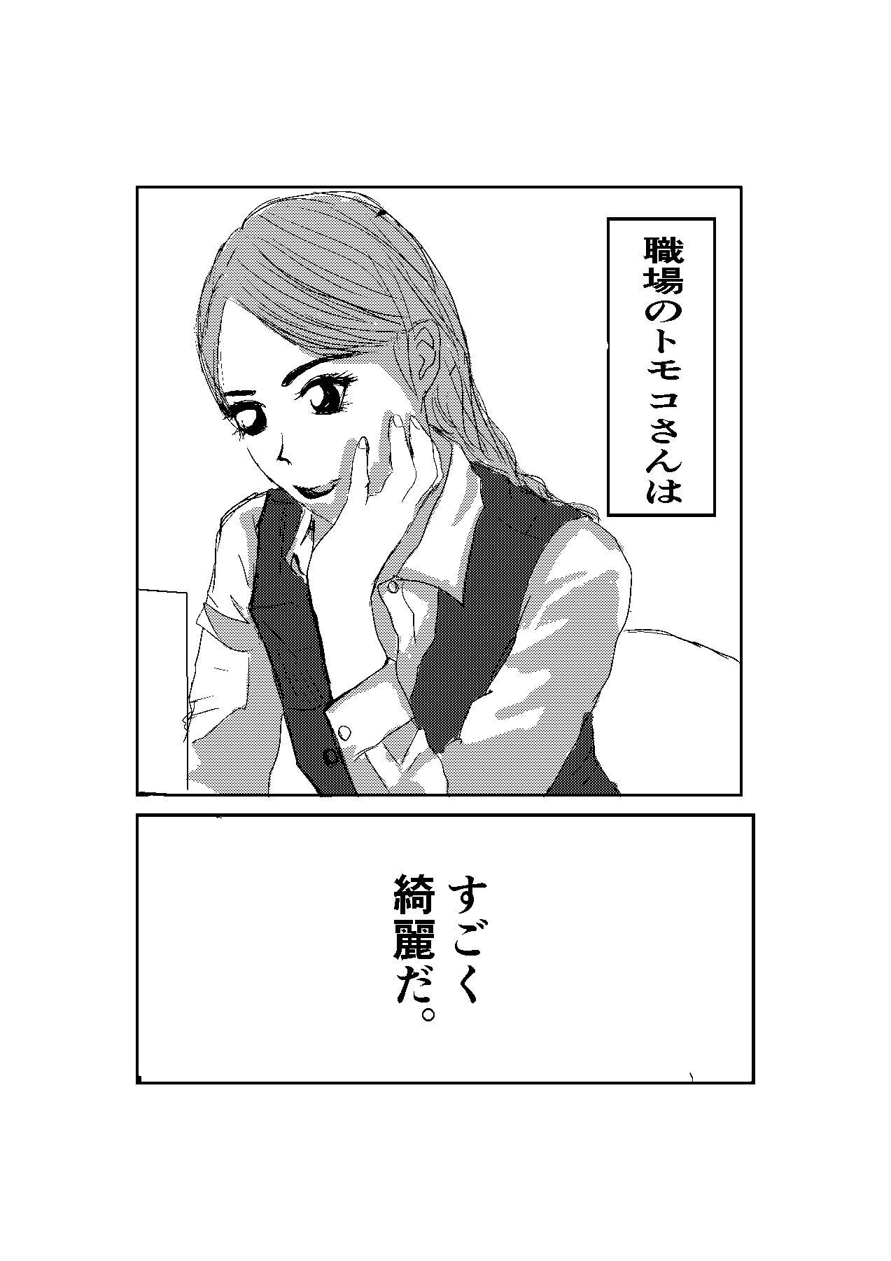 【Sixth Eden 同人】職場のエッチなトモコさん~お悩み相談編~
