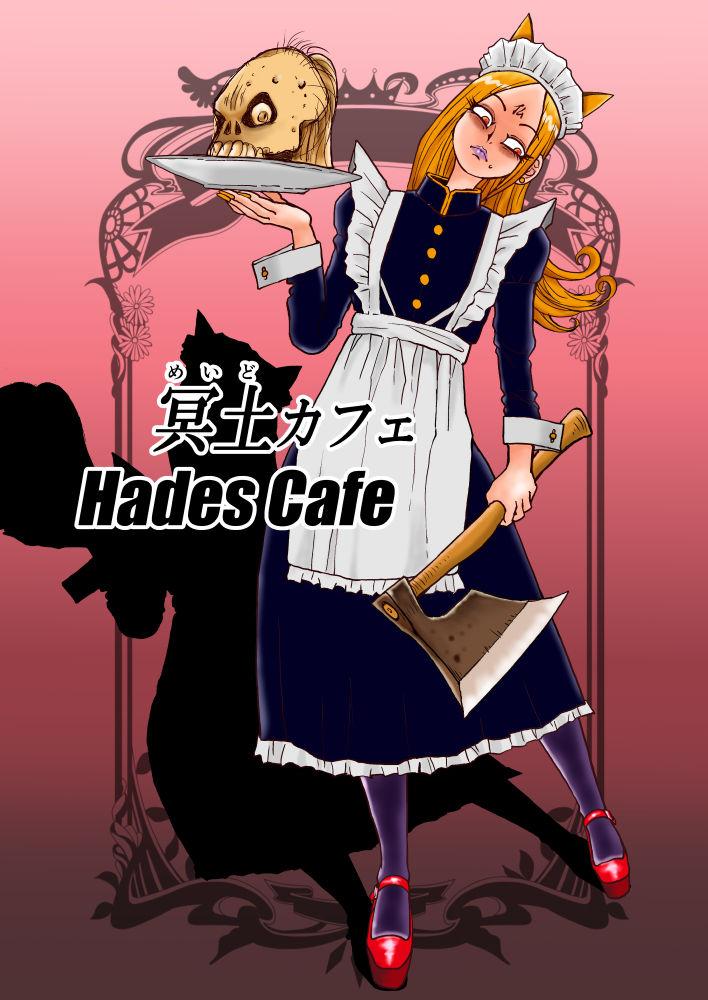 冥土カフェ画像no.1
