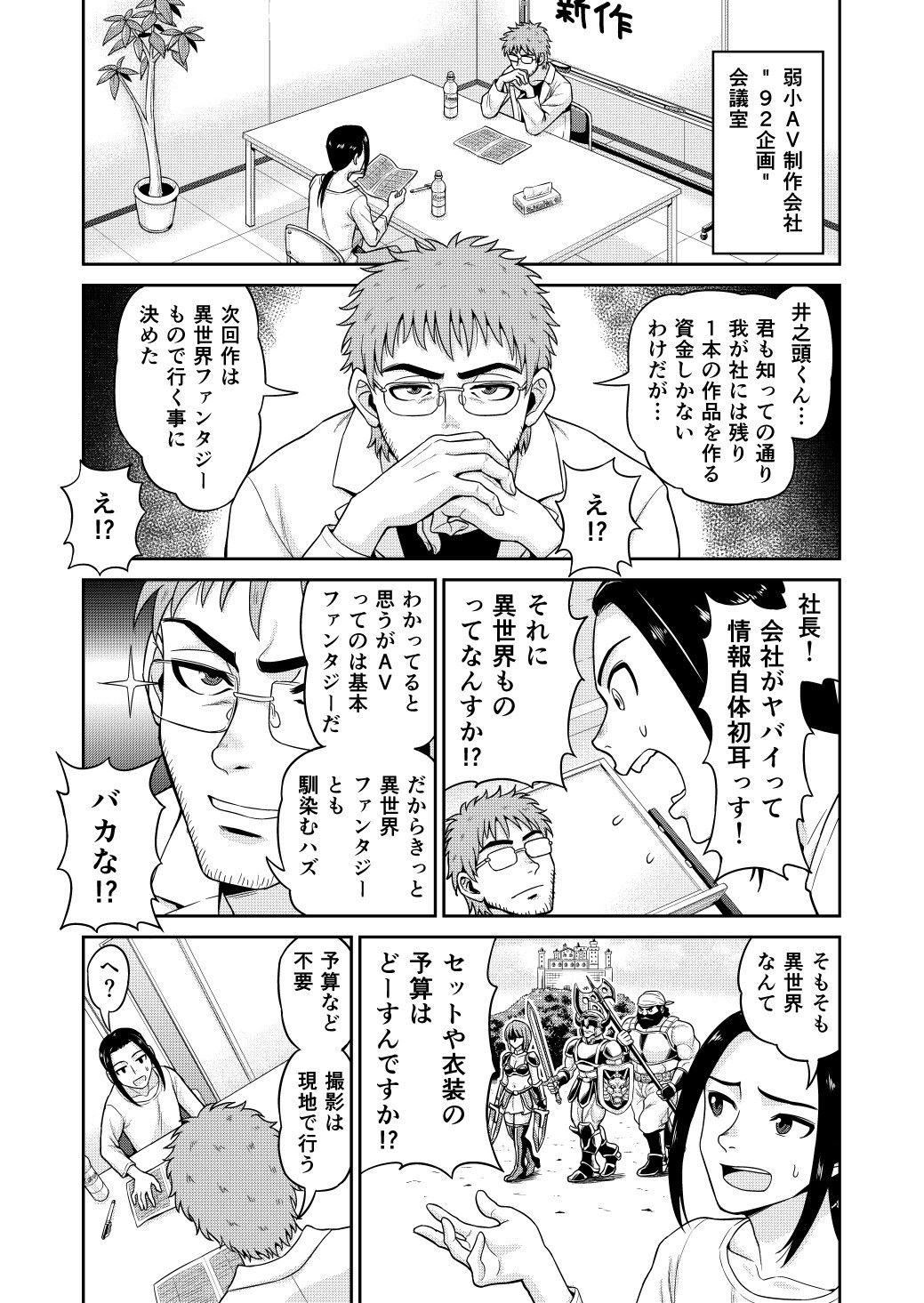 異世界AV撮影隊画像no.1