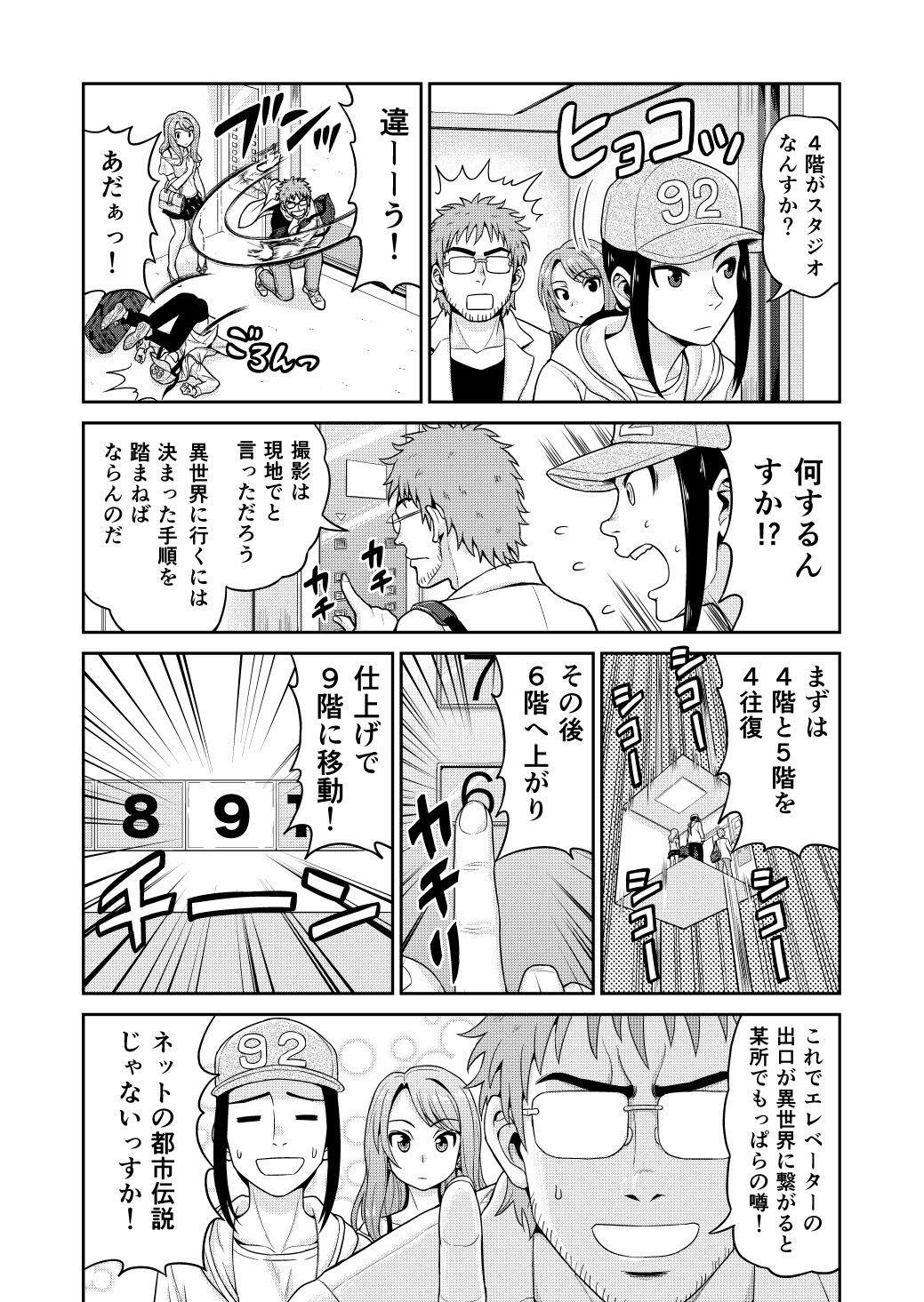 異世界AV撮影隊画像no.3