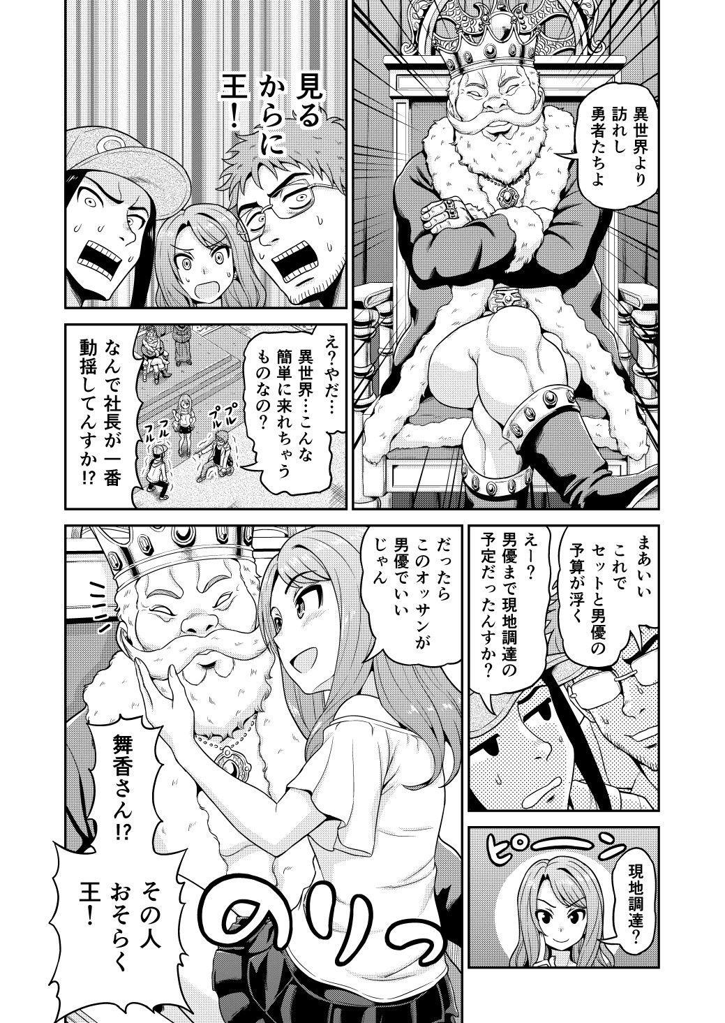 異世界AV撮影隊画像no.5