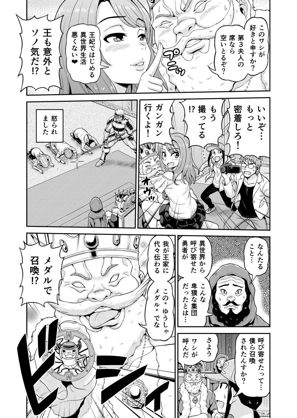 異世界AV撮影隊画像no.6