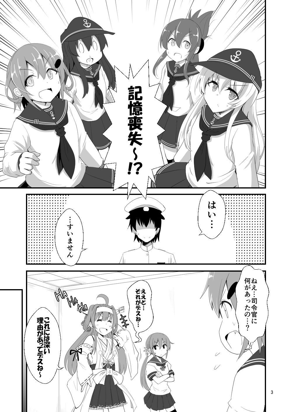 【響 同人】ゲームマスター響~ナンジャモ●ジャ編~