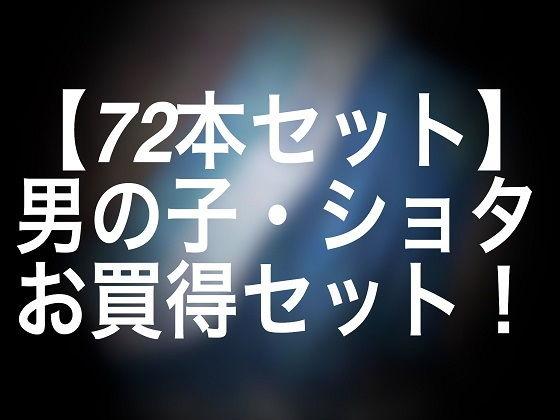 【72本セット】男の子・ショタお買い得セット!
