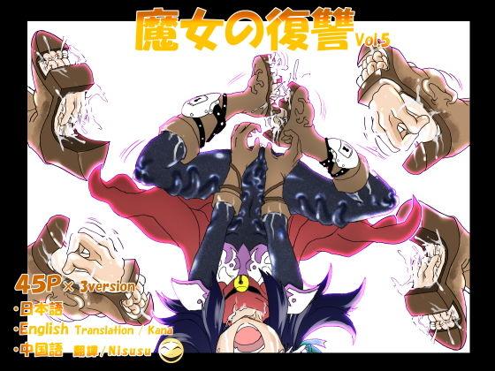 魔女の復讐Vol.5
