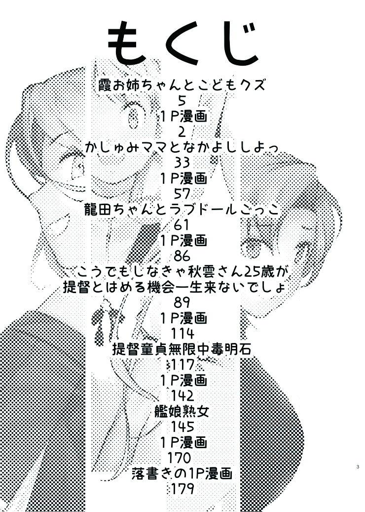 【龍田 同人】きつねのてら総集編