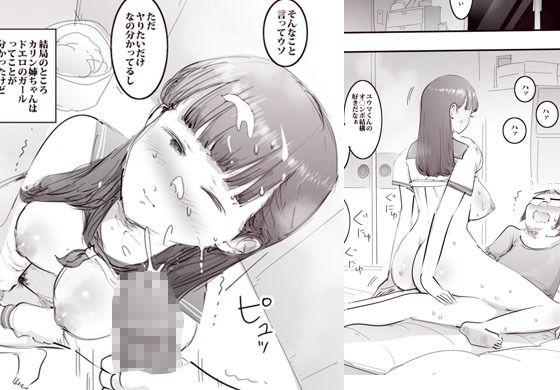 トモダチの姉と初体験のサンプル画像
