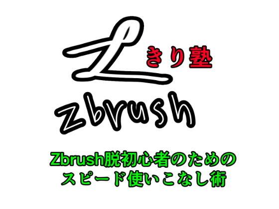 きり塾Zbrush脱初心者のためのスピード使いこなし術