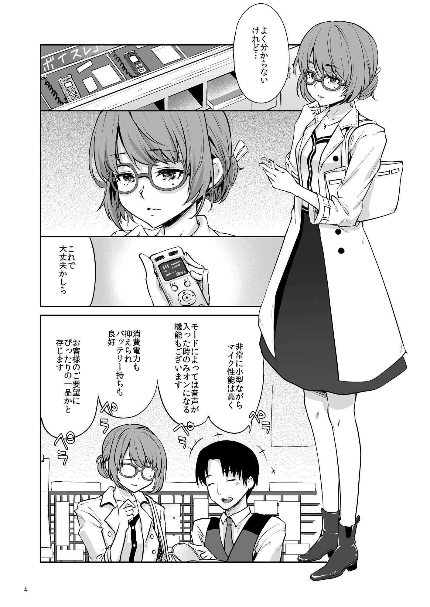 【高垣楓 同人】ObsessionAct3