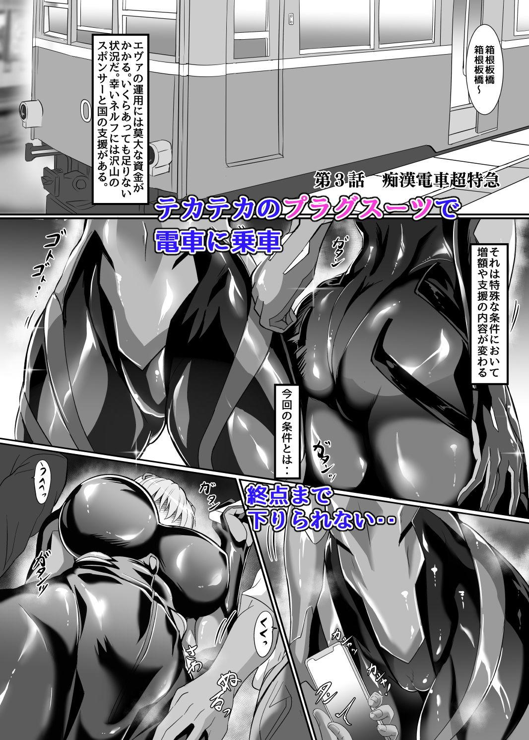 【新世紀エヴァンゲリオン 同人】EVA発動篇