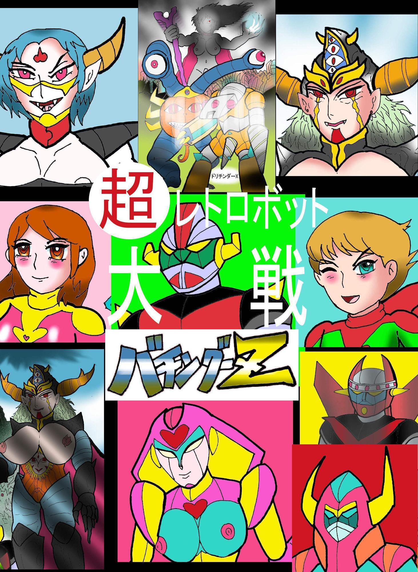 【シエル 同人】超レトロボット大戦バチングーZ
