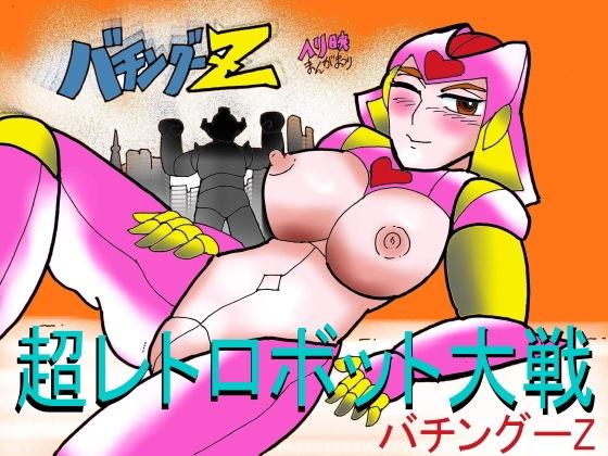超レトロボット大戦 バチングーZ