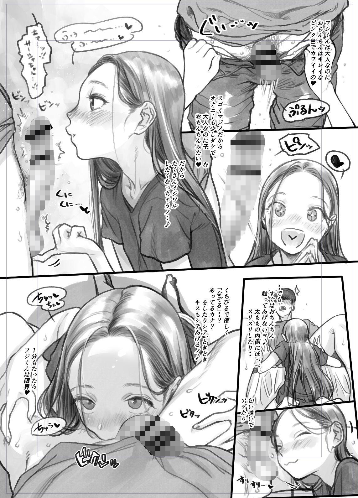金髪碧眼○r.アイドルのお気に入りセックスフレンド紹介 1(第3位フジくん編)のサンプル画像