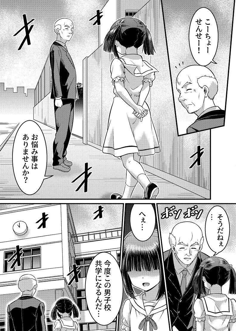 【ナギ 同人】男子校が共学校に!?ピント外れの謎少女!+α