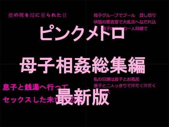 ピンクメトロ 母子相姦総集編 最新版