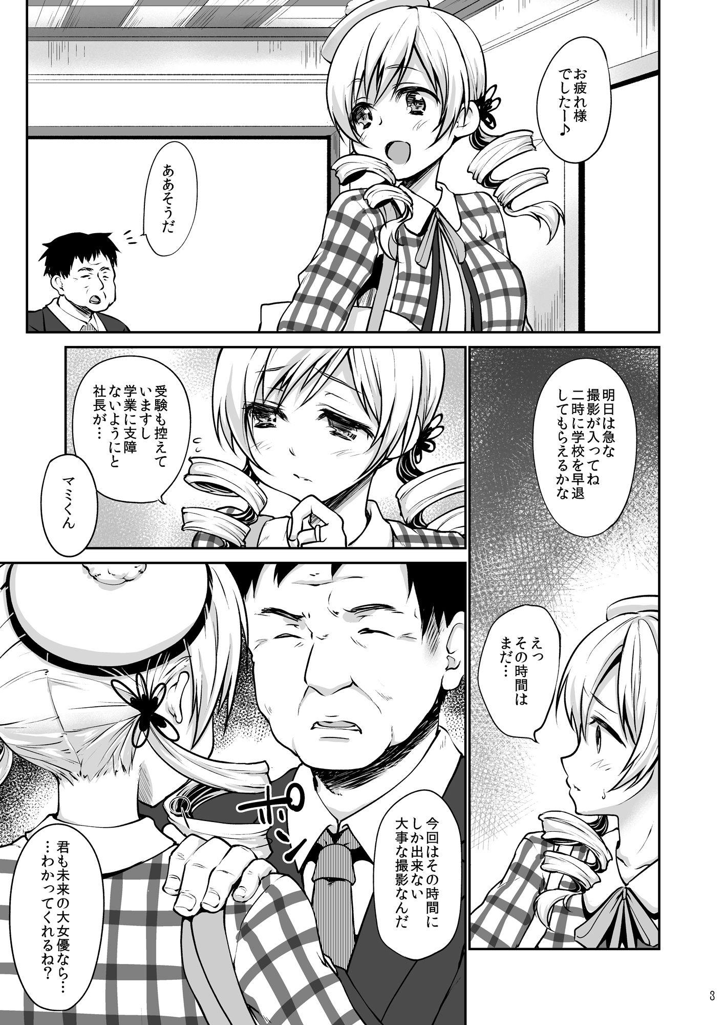 【パン 同人】現役アイドル巴◯ミがMM号でイク!