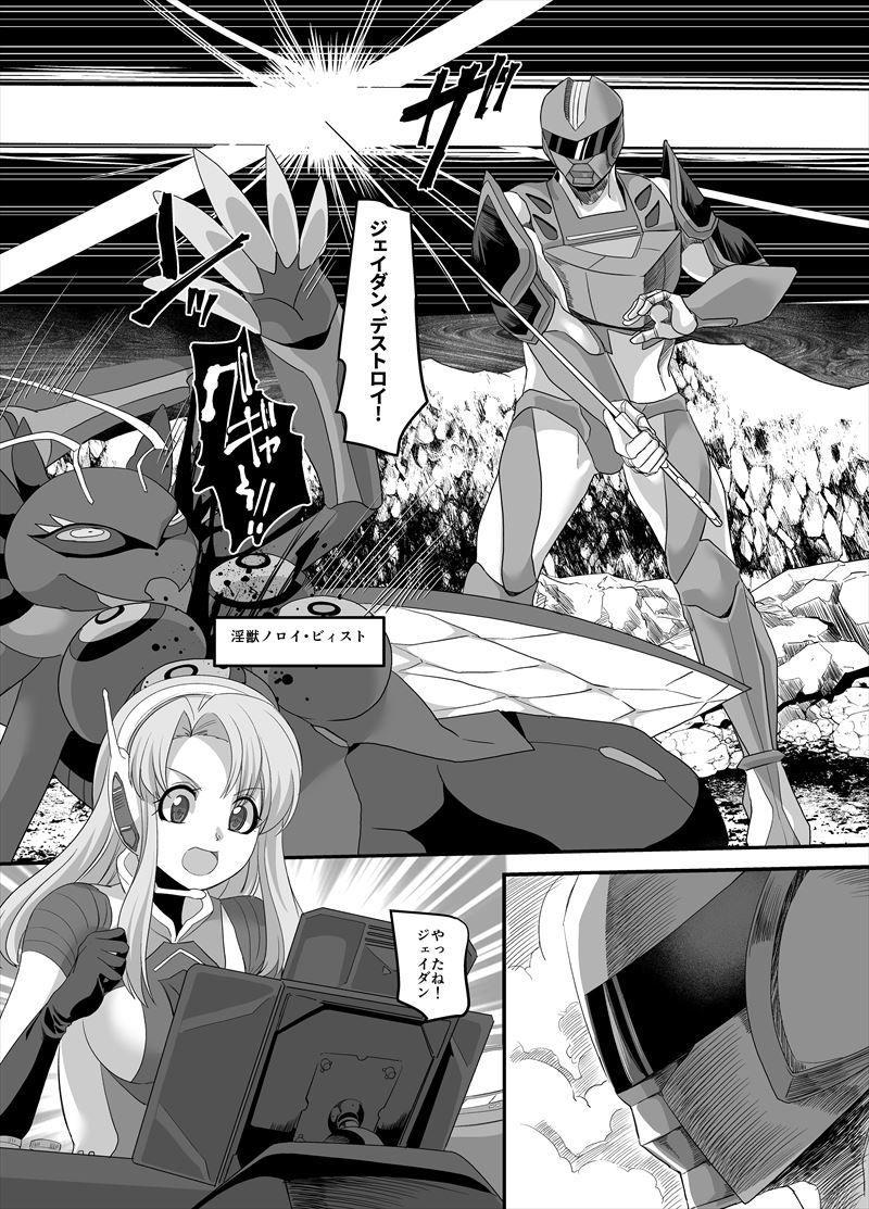 【TS 悪堕ち】宇宙刑事ジェイダン 淫界の挑戦画像no.1