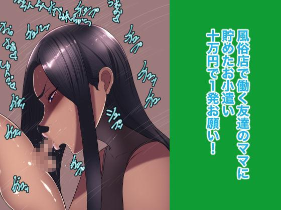 【マリア 同人】ギャルママと濃厚セックス3十万円で一発勝負!尾沢マリア編