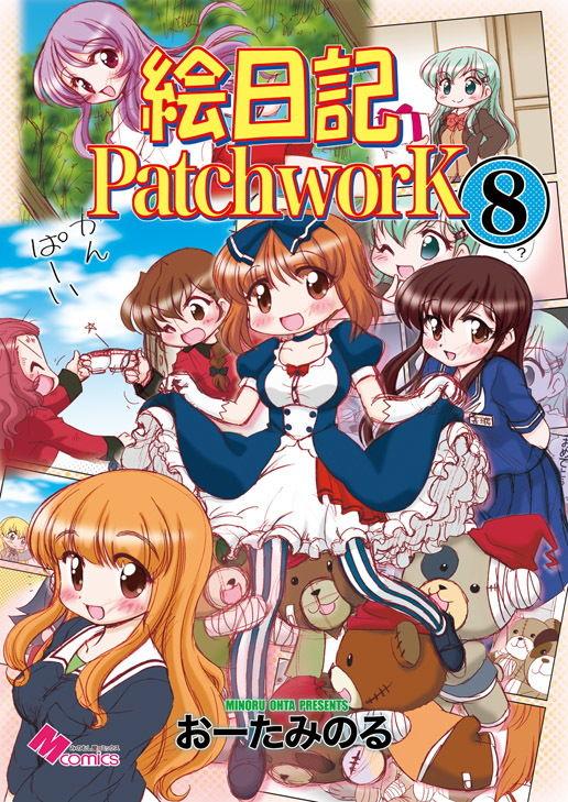 絵日記パッチワーク8画像no.1