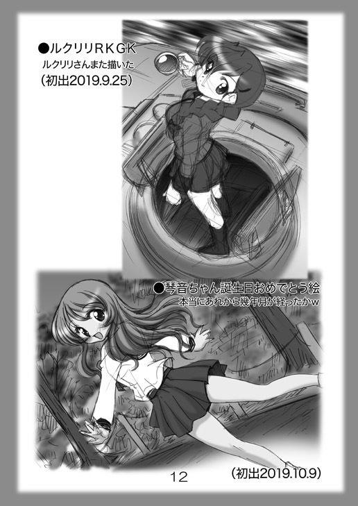 絵日記パッチワーク8画像no.3