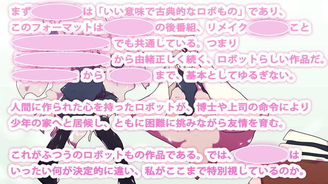 ヒロカワミズキと特撮の話~私の愛する世界観と好きなエピソード~画像no.3