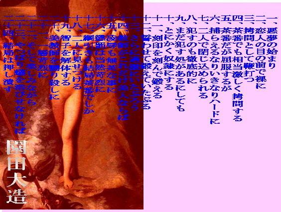 鬼畜に囚われし美教師の極刑画像no.1