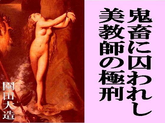 鬼畜に囚われし美教師の極刑無料サンプル画像
