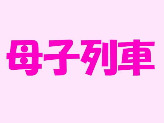 【無料】母子列車