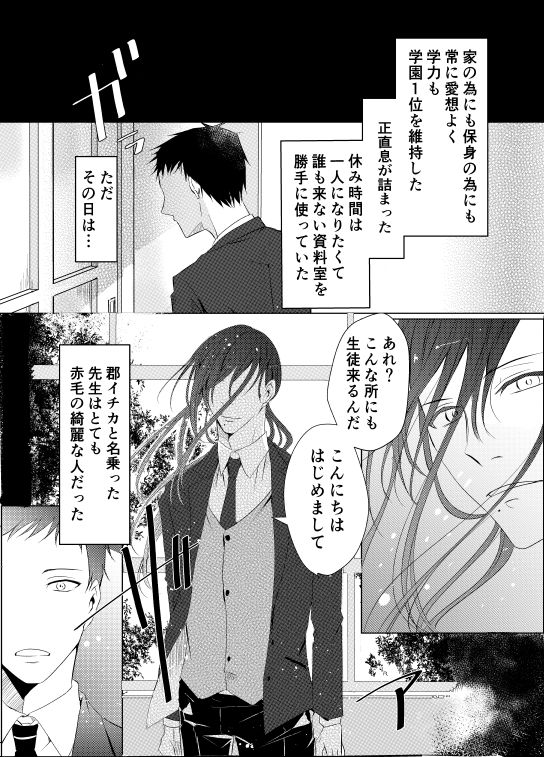 【人生 同人】せんせいの研究4