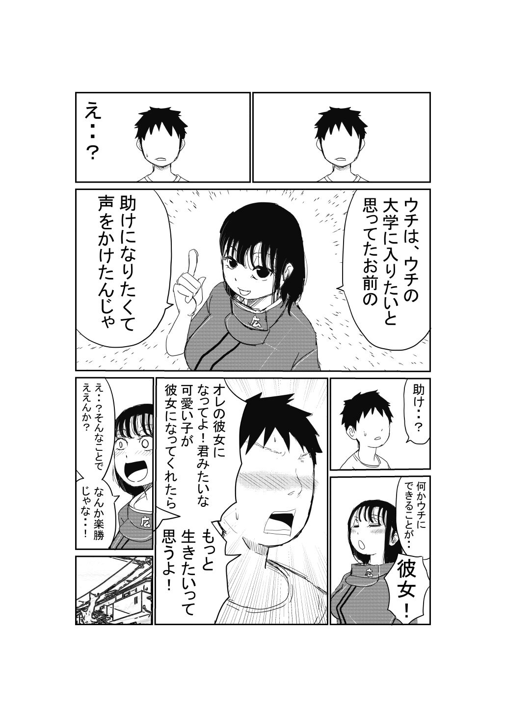 【赤本】落とされるんじゃなくて堕とす広〇大女子
