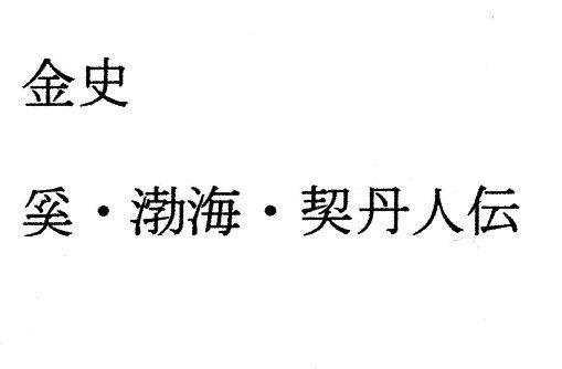金史 奚・渤海・契丹人伝