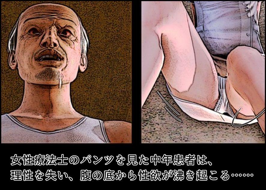 女性療法士のエッチなインシデント報告書~コミック編~のサンプル画像